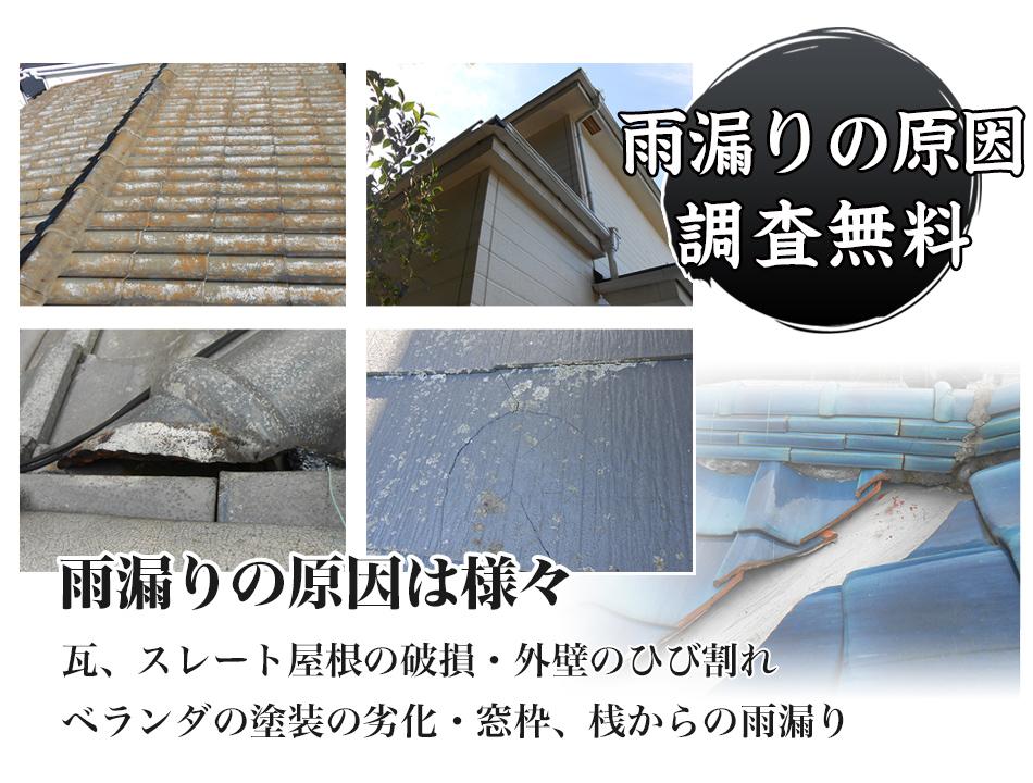 雨漏りの原因調査無料