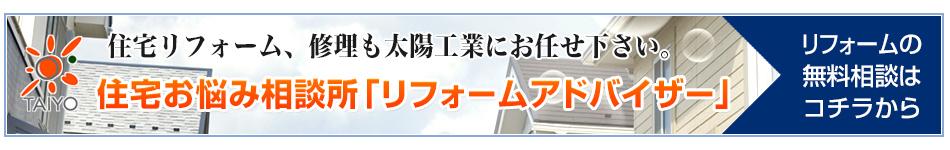 住宅リフォーム、修理の事なら、住宅お悩み相談所「リフォームアドバイザー」太陽工業にお任せ下さい。
