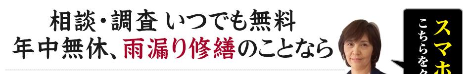 相談・調査 いつでも無料 年中無休、雨漏り修繕のことなら太陽工業へ 雨漏り工事施工エリア:東京・神奈川 お電話受付 8:00~19:00