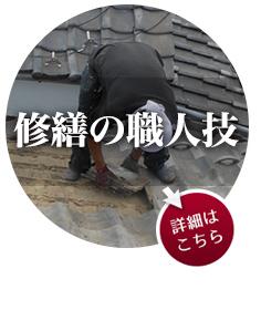 修繕の職人技